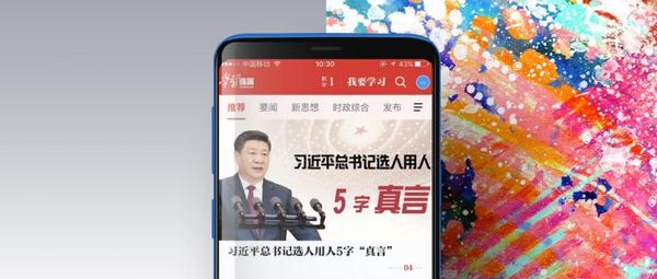 Bằng chứng cho thấy Ứng dụng của Đảng Cộng Sản Trung Quốc giám sát trên 100 triệu thiết bị Smartphone của người dùng - Nguyễn Anh Tuấn - Blog